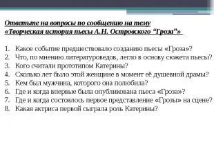 Ответьте на вопросы по сообщению на тему«Творческая история пьесы А.Н. Островско
