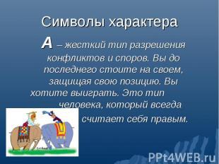 Символы характера А – жесткий тип разрешения конфликтов и споров. Вы до последне