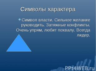 Символы характера Символ власти. Сильное желание руководить. Затяжные конфликты.