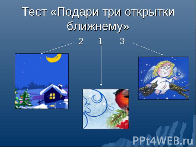 Тест «Подари три открытки ближнему»