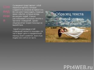 Сновидения представляют собой образные картины, которые создаются в сознании во