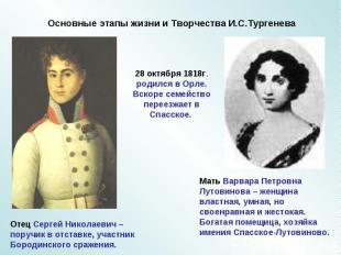 Основные этапы жизни и Творчества И.С.Тургенева 28 октября 1818г. родился в Орле