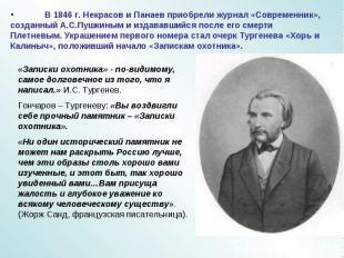 В 1846 г. Некрасов и Панаев приобрели журнал «Современник», созданный А.С.Пушкин