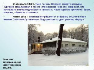 21 февраля 1852 г. умер Гоголь. Вопреки запрету цензуры, Тургенев опубликовал в