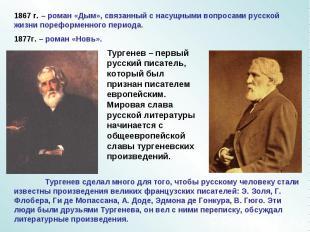 1867 г. – роман «Дым», связанный с насущными вопросами русской жизни пореформенн
