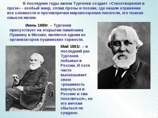 В последние годы жизни Тургенев создает «Стихотворения в прозе» - особый жанр, с