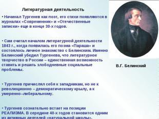 Начинал Тургенев как поэт, его стихи появляются в журналах «Современник» и «Отеч