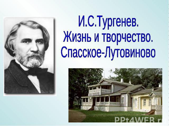 И.С.Тургенев. Жизнь и творчество. Спасское-Лутовиново