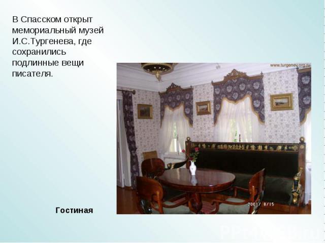 В Спасском открыт мемориальный музей И.С.Тургенева, где сохранились подлинные вещи писателя.