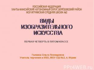 Виды изобразительного искусства РОССИЙСКАЯ ФЕДЕРАЦИЯХАНТЫ-МАНСИЙСКИЙ АВТОНОМНЫЙ