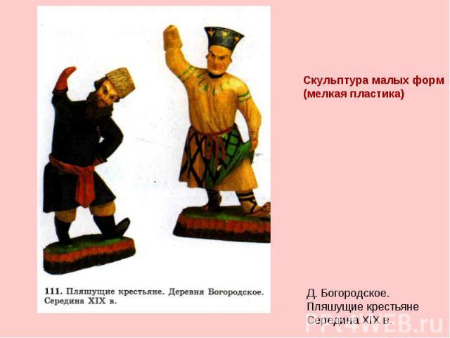 Скульптура малых форм(мелкая пластика)Д. Богородское. Пляшущие крестьянеСередина XIX в.