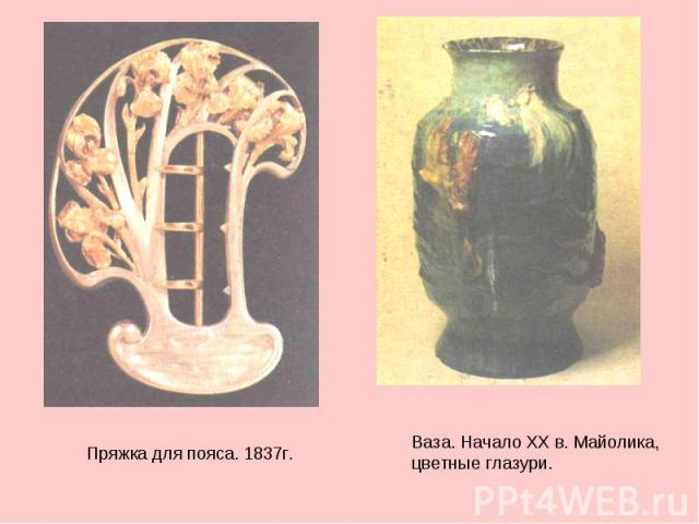 Пряжка для пояса. 1837г. Ваза. Начало XX в. Майолика, цветные глазури.