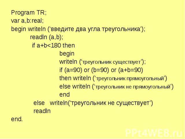 Program TR;var a,b:real;begin writeln ('введите два угла треугольника'); readln (a,b); if a+b