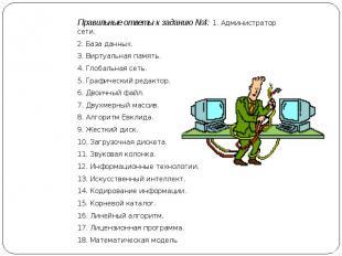 Правильные ответы к заданию №4: 1. Администратор сети. 2. База данных. 3. Виртуа