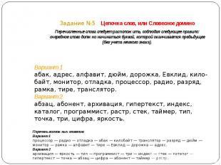 Задание №5 Цепочка слов, или Словесное доминоПеречисленные слова следует располо