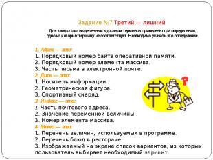 Задание №7 Третий — лишний Для каждого из выделенных курсивом терминов приведены
