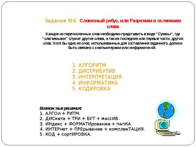 Задание №6 Словесный ребус, или Разрезаем и склеиваем словаКаждое из перечисленных слов необходимо представить в виде