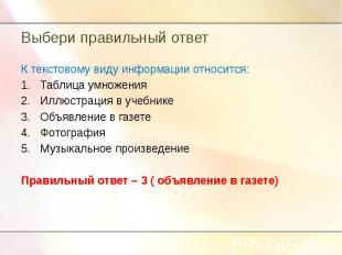 Выбери правильный ответ К текстовому виду информации относится:Таблица умножения