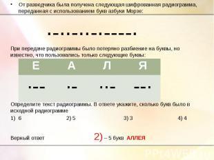 От разведчика была получена следующая шифрованная радиограмма, переданная с испо