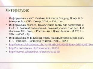 Литература: Информатика и ИКТ. Учебник. 8-9 класс/ Под ред. Проф. Н.В. Макаровой