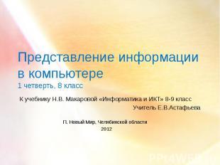 Представление информации в компьютере К учебнику Н.В. Макаровой «Информатика и И
