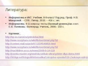 Информатика и ИКТ. Учебник. 8-9 класс/ Под ред. Проф. Н.В. Макаровой. – СПб.: Пи