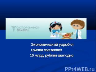 Экономический ущерб от гриппа составляет 10 млрд. рублей ежегодно