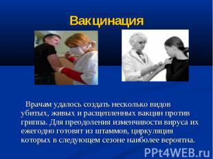 Врачам удалось создать несколько видов убитых, живых и расщепленных вакцин проти