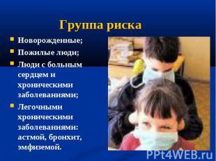 Новорожденные;Пожилые люди;Люди с больным сердцем и хроническими заболеваниями;Л
