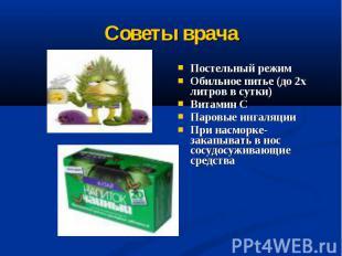 Постельный режимОбильное питье (до 2х литров в сутки)Витамин СПаровые ингаляцииП