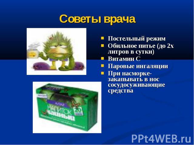 Постельный режимОбильное питье (до 2х литров в сутки)Витамин СПаровые ингаляцииПри насморке- закапывать в нос сосудосуживающие средства
