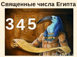 Священные числа Египта