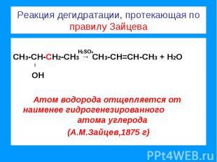 Реакция дегидратации, протекающая по правилу Зайцева СН3-СН-СН2-СН3 → СН3-СН=СН-