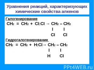 Уравнения реакций, характеризующих химические свойства алкенов Галогенирование С