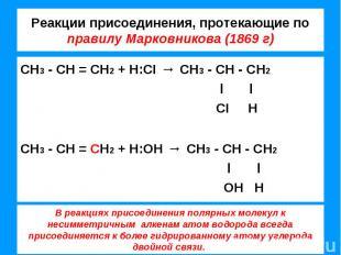 Реакции присоединения, протекающие по правилу Марковникова (1869 г) СН3 - СН = С