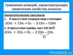 Уравнения реакций, характеризующих химические свойства алкенов Каталитическое ок