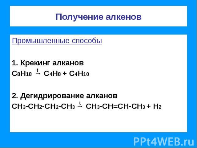 Получение алкенов Промышленные способы1. Крекинг алкановС8Н18 → С4Н8 + С4Н10 2. Дегидрирование алкановСН3-СН2-СН2-СН3 → СН3-СН=СН-СН3 + Н2