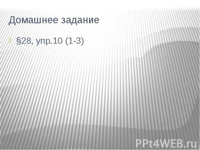 Домашнее задание§28, упр.10 (1-3)