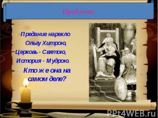 Предание нарекло Ольгу Хитрою, Церковь - Святою, История - Мудрою. Кто же она на