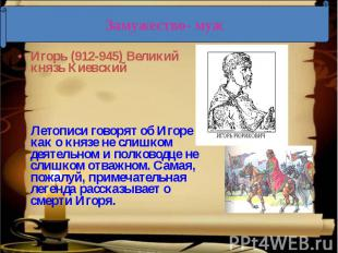 Замужество- муж Игорь (912-945) Великий князь Киевский Летописи говорят об Игоре