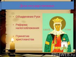 Дела государственные Объединение РусиРеформа налогообложенияПринятие христианств