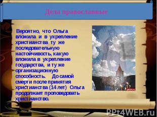 Вероятно, что Ольга вложила и в укрепление христианства ту же последовательную н