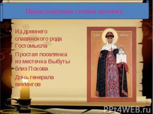Происхождение (точки зрения): Из древнего славянского рода ГостомыслаПростая пос