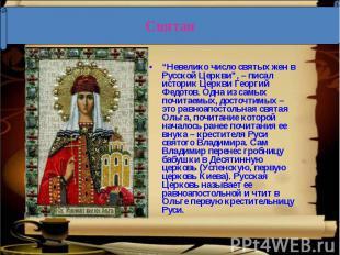 """""""Невелико число святых жен в Русской Церкви"""", – писал историк Церкви Георгий Фед"""