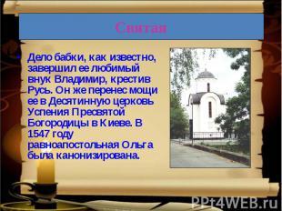 Дело бабки, как известно, завершил ее любимый внук Владимир, крестив Русь. Он же
