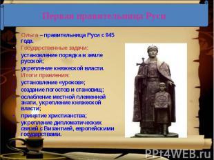 Ольга – правительница Руси с 945 года.Государственные задачи:установление порядк