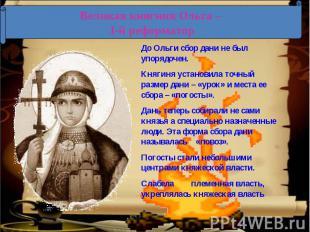 Великая княгиня Ольга – I-й реформатор До Ольги сбор дани не был упорядочен. Кня