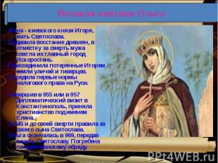 Жена - киевского князя Игоря, мать Святослава. Подавила восстание древлян, в отм