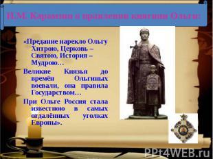 «Предание нарекло Ольгу Хитрою, Церковь – Святою, История – Мудрою…Великие Князь