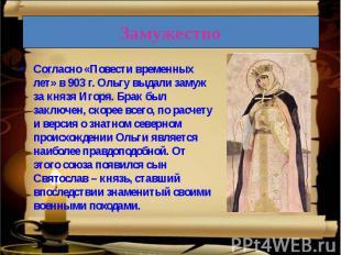 Согласно «Повести временных лет» в 903 г. Ольгу выдали замуж за князя Игоря. Бра